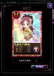 2015/03/24 まどか☆マギカオンライン レアリティU佐倉杏子(舞妓)