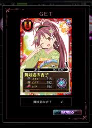 2015/03/24 まどか☆マギカオンライン レアリティU「舞妓姿の杏子」