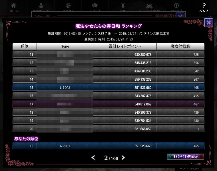 2015/03/24 まどか☆マギカオンライン 2015/03/24 まどか☆マギカオンライン 11位から20位