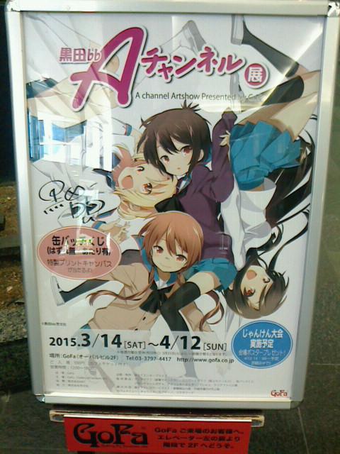 2015/03/25 Aチャンネル展看板その1