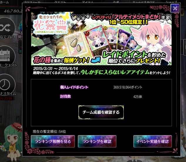 2015/04/14 魔法少女まどか☆マギカオンライン レイドポイントと順位