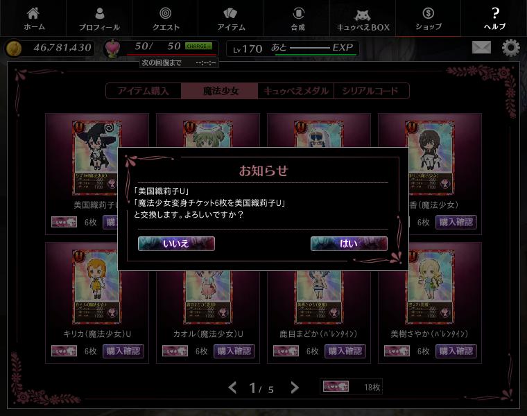 2015/04/15 魔法少女変身チケット交換その2