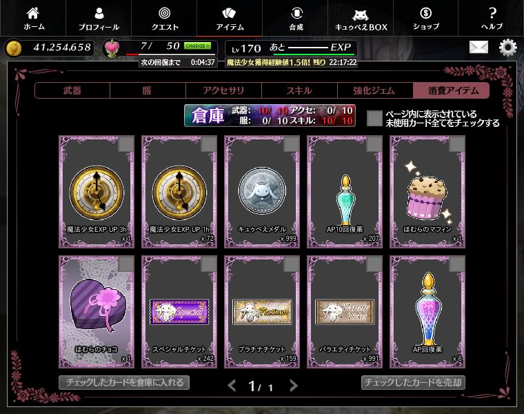 2015/04/18 キュゥべえメダル999枚