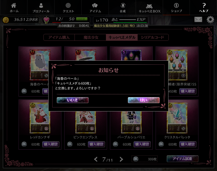 2015/04/18 キュゥべえメダル交換画面