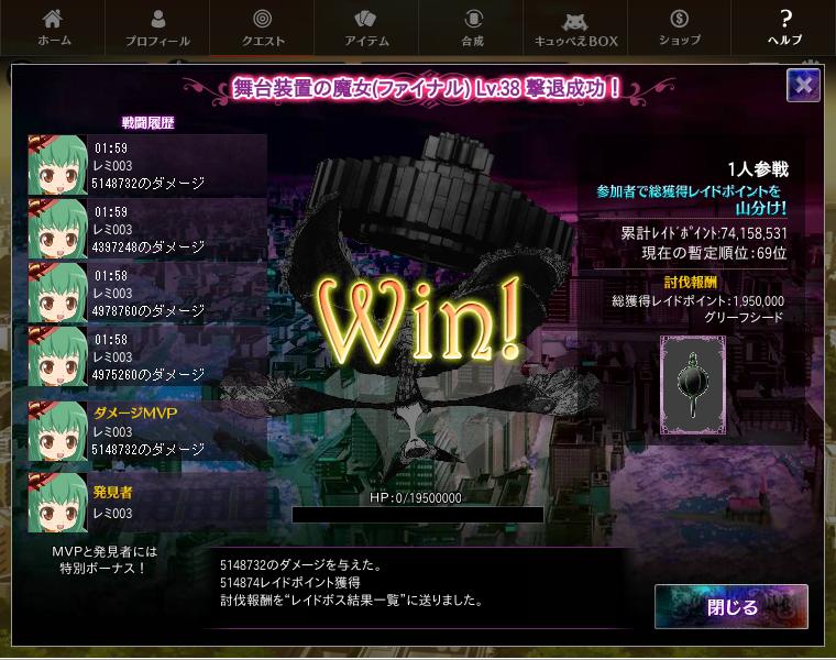 2015/05/05 レイドボス舞台装置の魔女LV38 与ダメ