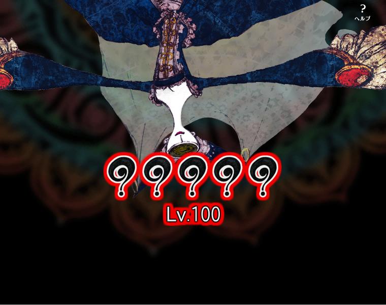 2015/05/05 レイドボス舞台装置の魔女LV100