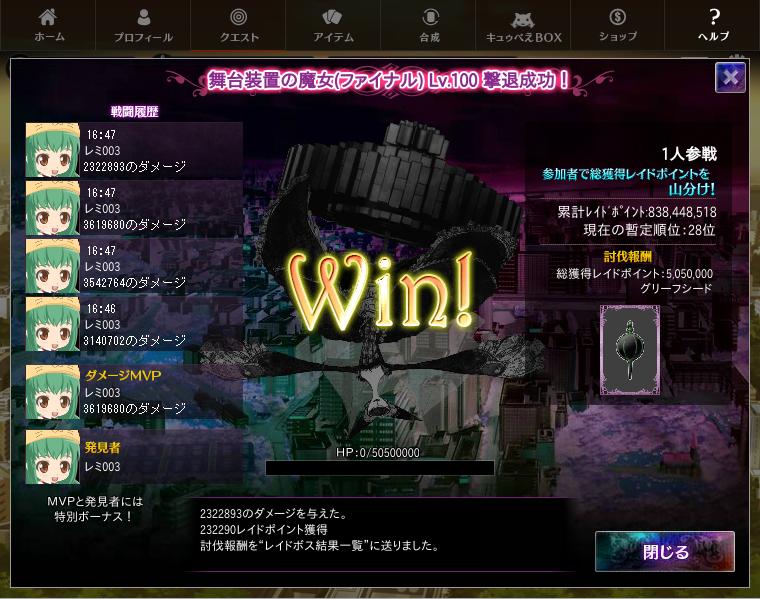 2015/05/05 レイドボス舞台装置の魔女LV100 与ダメ