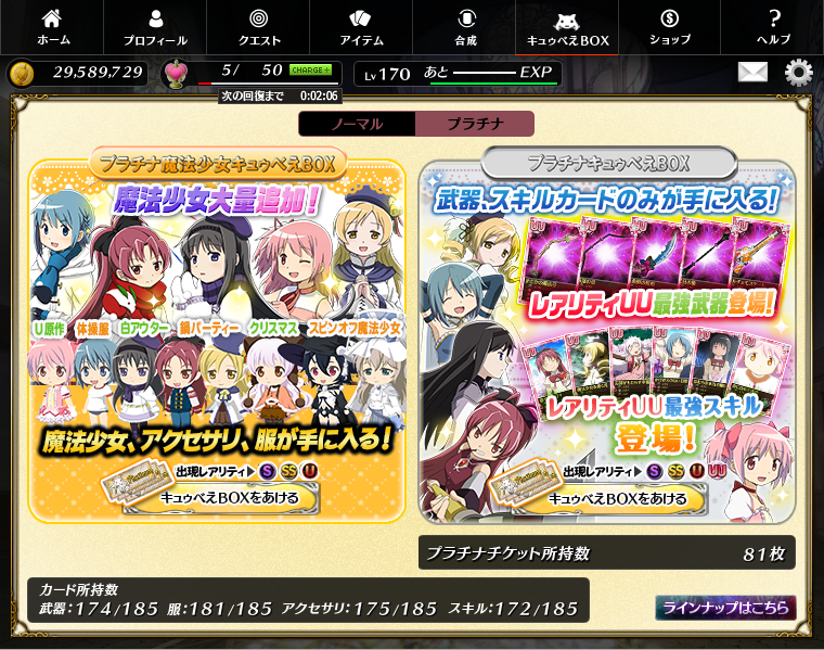2015/05/23 まどか☆マギカオンライン プラチナチキュゥべえBOX画面