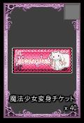 2015/05/27 魔法少女変身チケット40枚