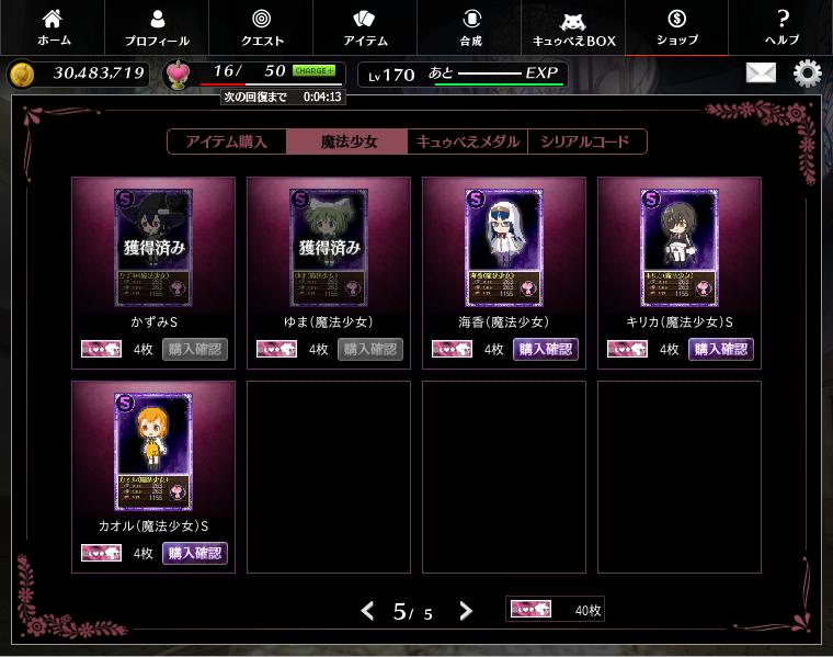 2015/05/27 魔法少女変身チケット交換画面