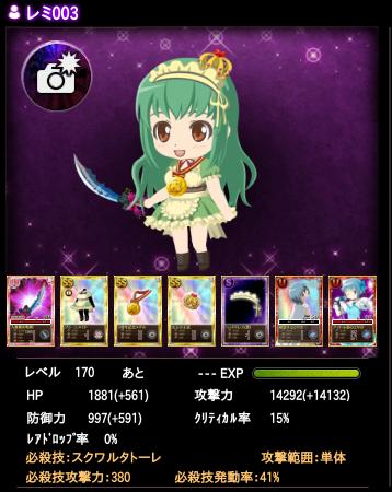 2015/05/28 魔法少女まどか☆マギカオンライン レミ003