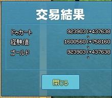 mabinogi_2014_12_26_005.jpg