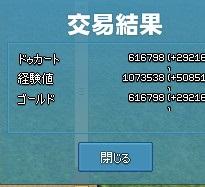 mabinogi_2014_12_26_007.jpg