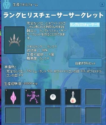 mabinogi_2014_12_29_002.jpg