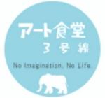 アート食堂ロゴ