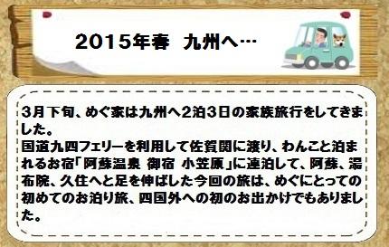 コルクボード・九州旅行1