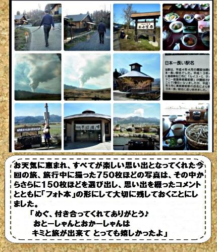 コルクボード・九州旅行5