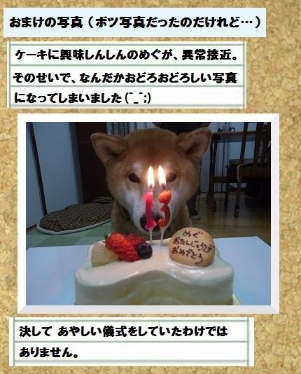 コルクボード・13歳のお誕生日5