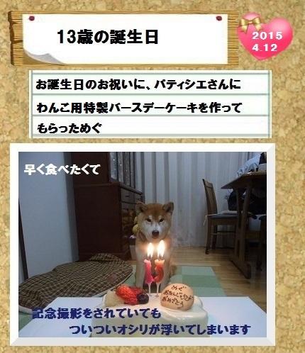 コルクボード・13歳の誕生日
