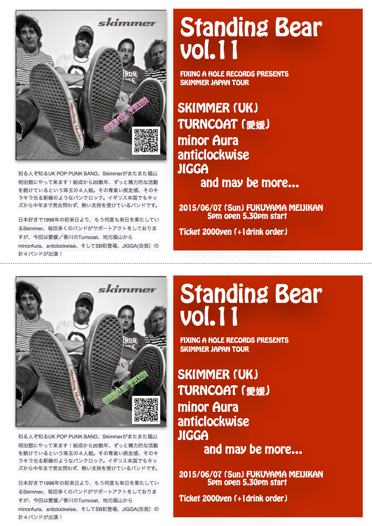Skimmer 2015 Flyer jpg rev1