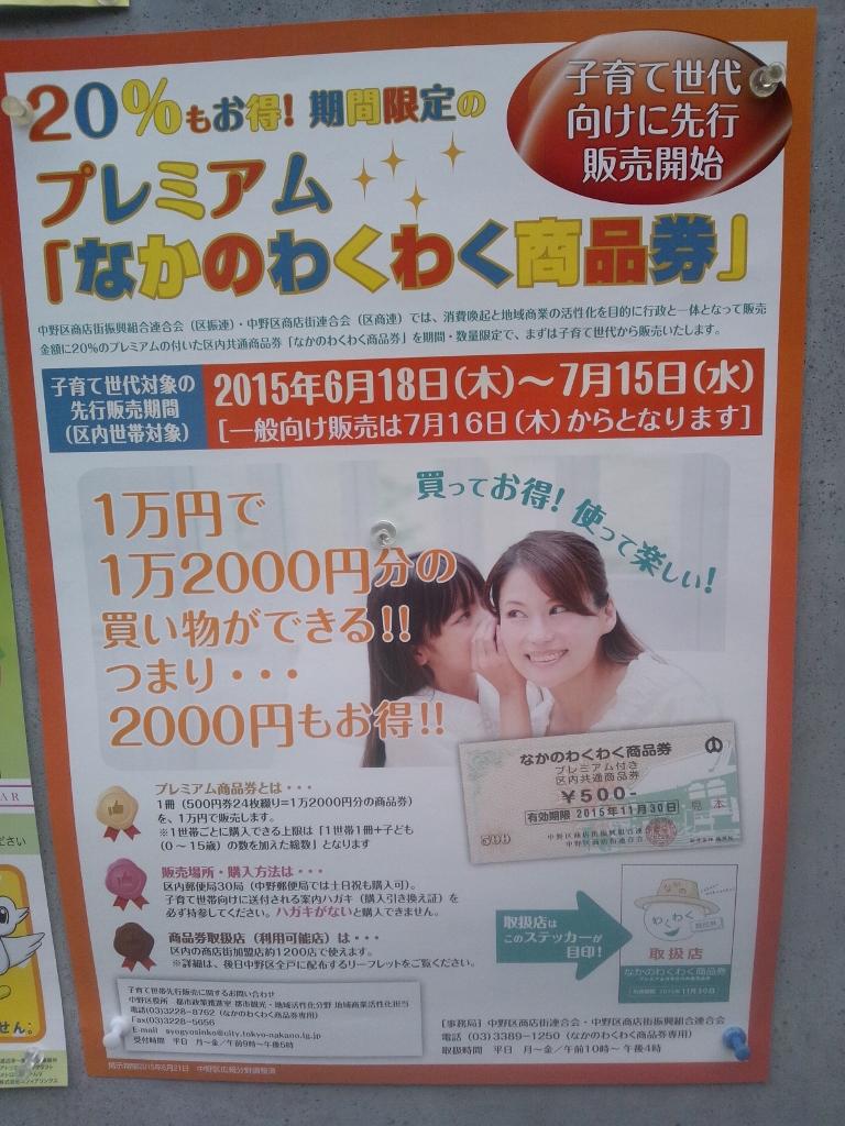 nakano-shouhinken-kosodate2015