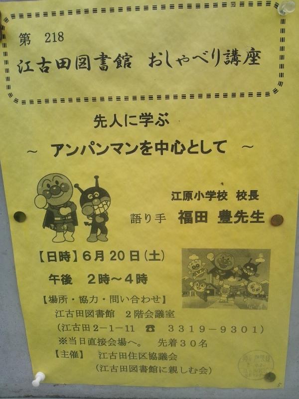 egotatoshokan-oshaberikouza218th-20150620.jpg