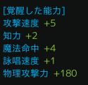 20141227_武器覚醒(鋭敏冥護片手メイス)