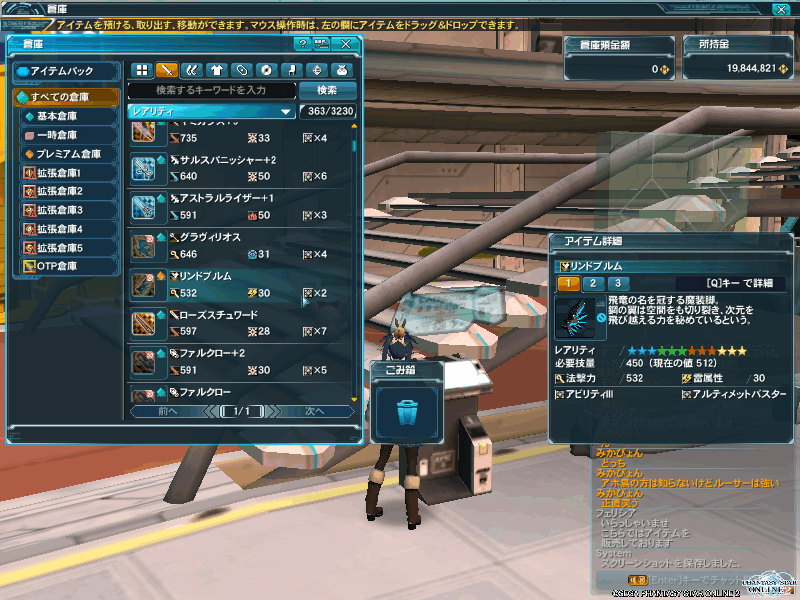 pso20150328_225921_001.png