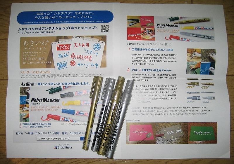 moni_20150205_pen.jpg