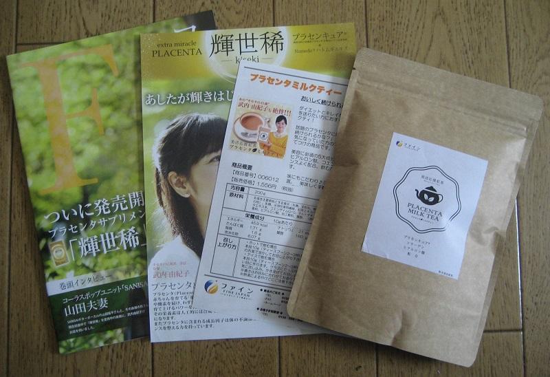 moni_20150316_tea_01.jpg
