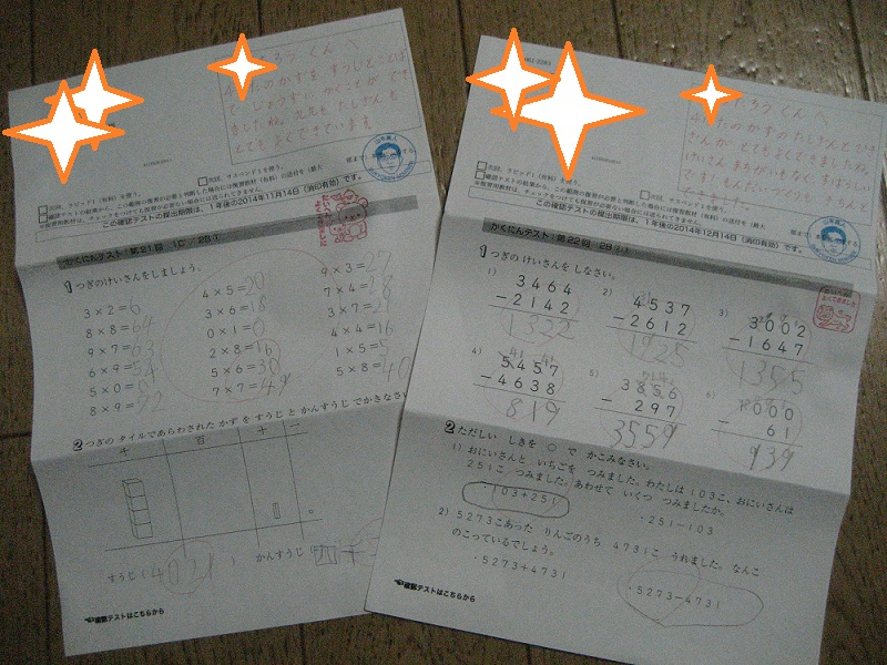 sukyouken_20140120_01.jpg