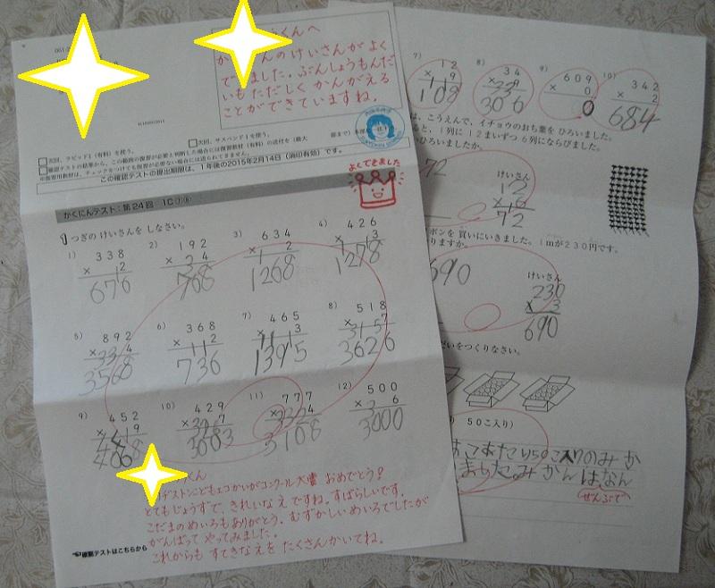 sukyouken_20140412_01.jpg