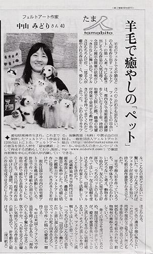 IMG_20150316_0002yomiuri.jpg