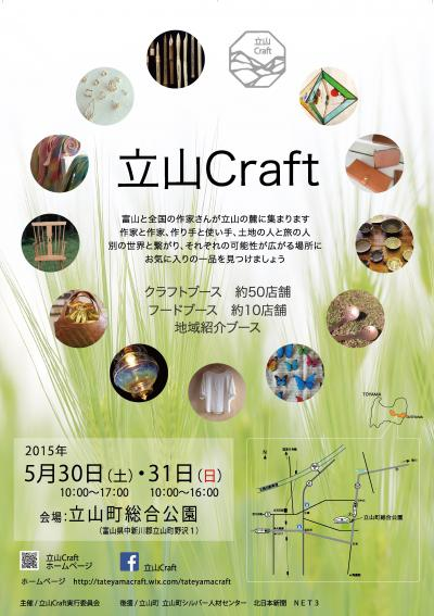tateyamacraft.jpg