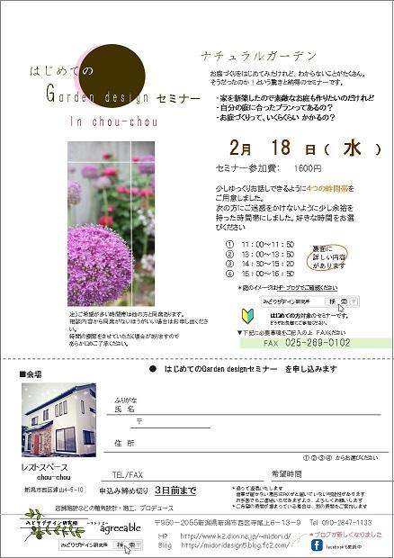 はじめてのGardendesignセミナーinchou-chou2015218