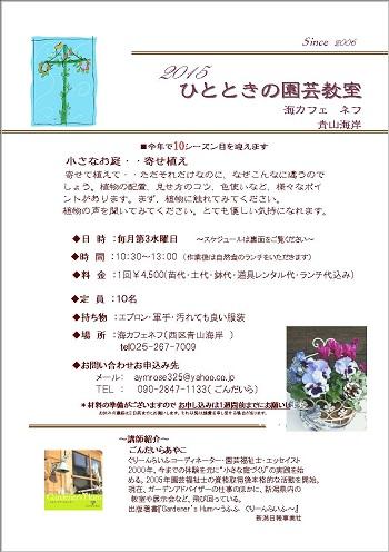 ひとときの園芸教室2015(最新)a
