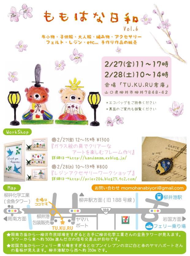 2015momohana-ブログ用