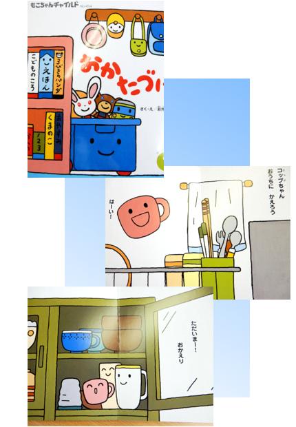 絵本読み聞かせ 0歳児『おかたづけ』①