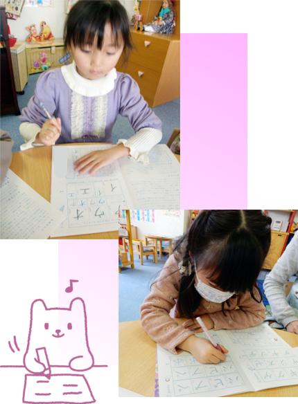 STEP3 カタカナ帳③