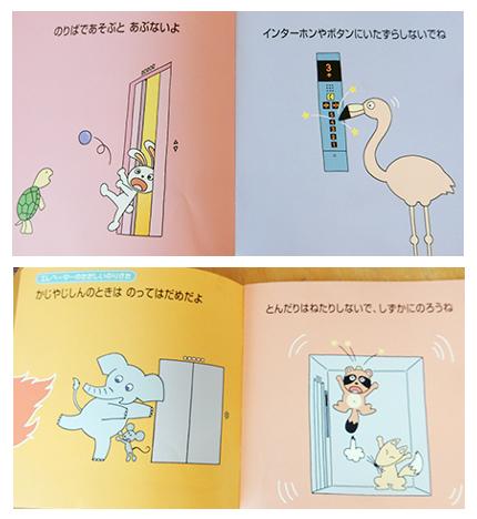 絵本読み聞かせ エレベーター②
