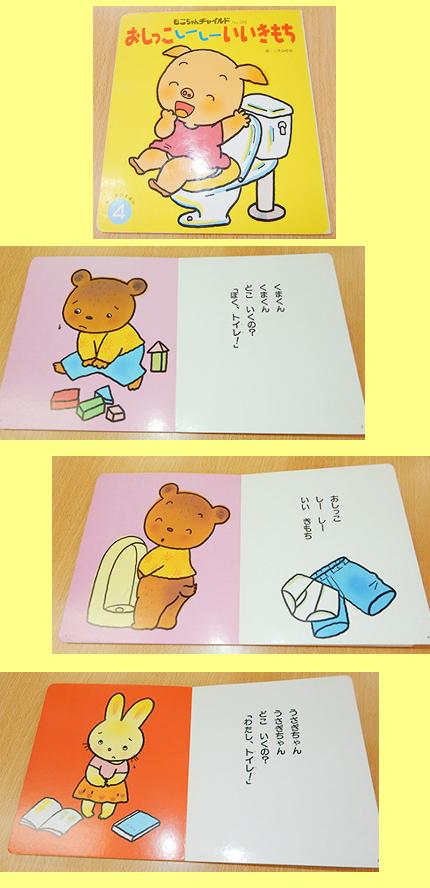 絵本 『おしっこしーしーいいきもち』①