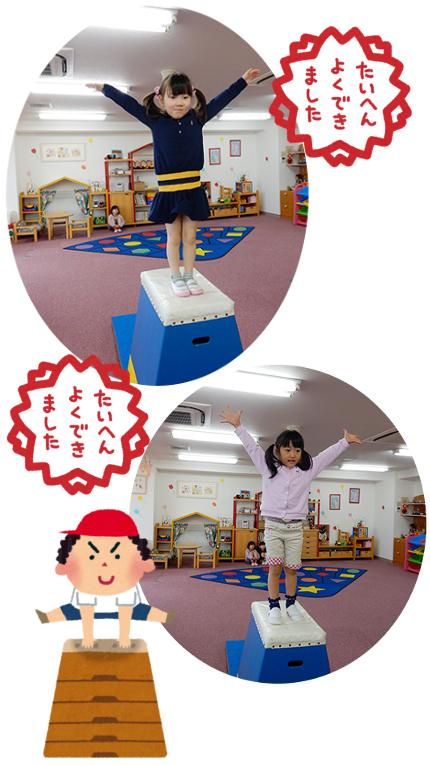 STEP3 跳び箱②