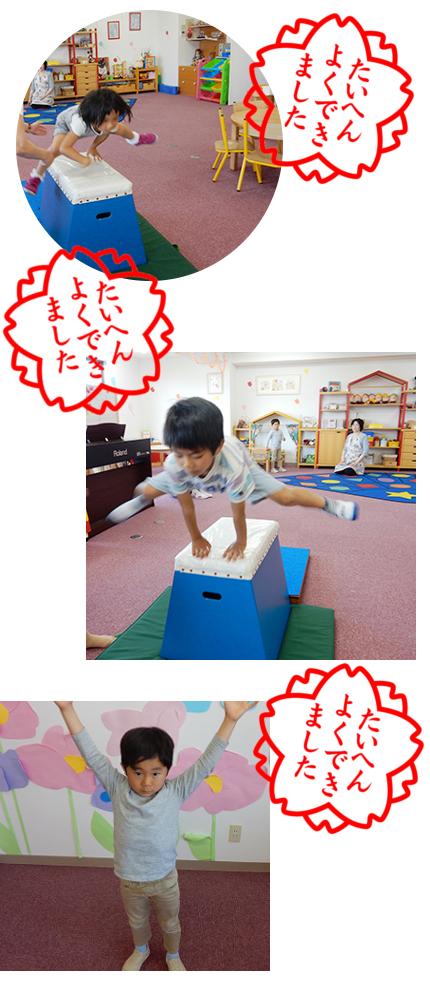 STEP3 跳び箱