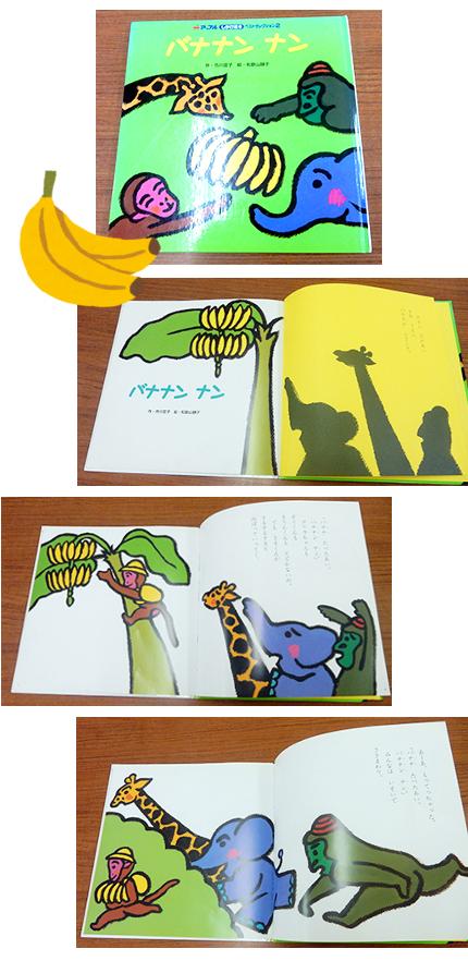 絵本読み聞かせ『バナナン ナン』①