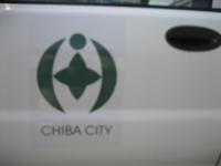 千葉市の新しいマーク