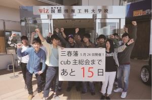 cub主総会 カウントダウン15日