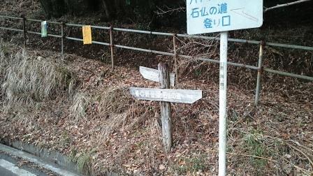 20150124③姫の沢公園石仏の道へ
