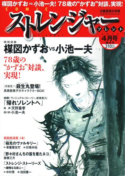 ストレンジャー2015-4月号_2
