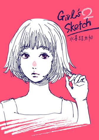 sketch2表1_mini2