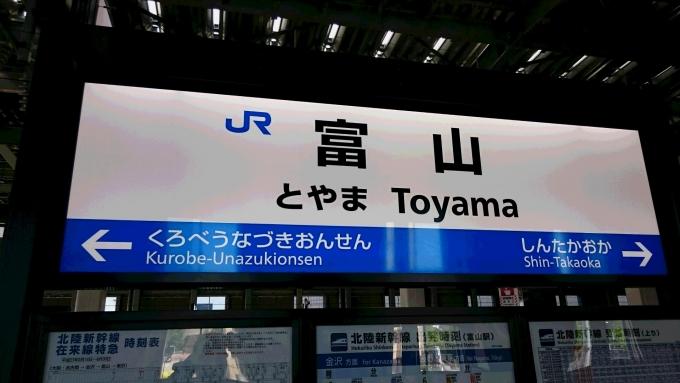 さよなら富山
